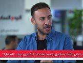 """عابد عنانى عن دوره """"الإرهابى"""" فى الاختيار 2: سعيد بردود فعل الناس.. فيديو"""