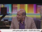 """طارق الشناوى: تلقائية سمير غانم منعتنى من توثيق 50% من اللى حكاه فى """"إكسير السعادة"""""""