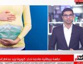 حتى لا تفقد الجنين.. دراسة بريطانية: خطر كورونا قد يجبر الحوامل على تلقى اللقاح