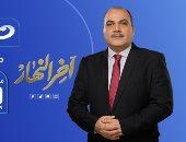 الإعلامى محمد الباز يعود لبرنامج آخر النهار اليوم بعد إجازة عيد الفطر