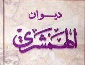 """100 قصيدة شعر.. """"لا يبالى بهول هذا الفناء"""" محمد عبد المعطى الهمشرى"""