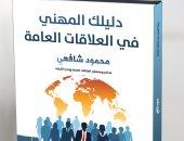 """صدر حديثا كتاب .. """"دليلك المهنى فى العلاقات العامة"""" لـ محمود شافعى"""
