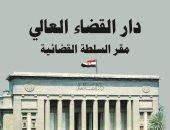 """طبعة جديدة من كتاب """"دار القضاء العالى"""" لـ خالد القاضى عن """"هيئة الكتاب"""""""