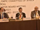 غداً انطلاق اجتماع الجمعية العمومية لاتحاد اللجان الأولمبية الأفريقية
