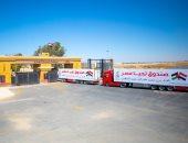 صندوق تحيا مصر: 500 سيارة مساعدات سيتم توزيعها على الفئات الأولى بالرعاية