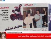 هالة صدقي لتليفزيون اليوم السابع: اعتذرت عن الأفراح لوفاة سمير غانم