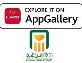 هواوي تتعاون مع البنك الأهلي المصري لإضافة تطبيقه للخدمات المصرفية NBE Mobile على منصة HUAWEI AppGallery