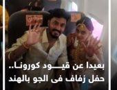 بعيدا عن قيود كورونا.. حفل زفاف فى الجو بالهند.. فيديو