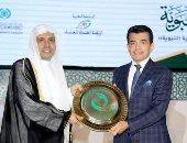 الإيسيسكو تكرم الأمين العام لرابطة العالم الإسلامي وتهديه درعها الذهبي