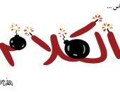 كلام الناس قد يقتل مثل القنابل في كاريكاتير سعودى