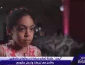 """""""مصر تستطيع"""" يعرض حالة الطفلة أيسل ومعاناتها مع المرض النادر"""