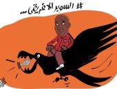 الأهلى يواصل التحليق فى سماء البطولات في كاريكاتير اليوم السابع