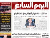 مصر تتلقى 1.6 مليار دولار أخر شرائح قرض صندوق النقد نهاية يونيو غدا باليوم السابع