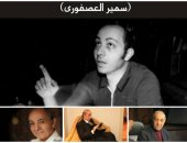 """تغيير اسم مسرحية سمير العصفورى """"مورستان"""" إلى """"فى انتظار بابا"""""""