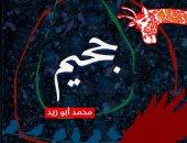 """جوائز الدولة التشجيعية .. اعرف حيثيات فوز ديوان  """"جحيم""""  لـ محمد أبو زيد"""
