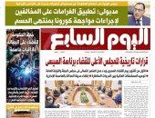 اليوم السابع: قرارات تاريخية للمجلس الأعلى للقضاء برئاسة السيسى