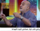 قيادى بحركة فتح: مصر بيدها كل مفاتيح الشرق الأوسط شاء من شاء وأبى من أبى