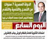 الدولة المصرية 7 سنوات من التحدى والتنمية والتقدم على صفحات اليوم السابع غدًا