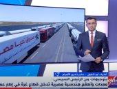 مدير تحرير الأهرام: مصر تسارع بإعادة إعمار غزة دون انتظار تحرك العالم.. فيديو