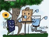 كاريكاتير إماراتى يسلط الضوء على الاحتفال بيوم البيئة لحماية كوكب الأرض