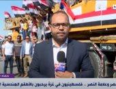 """""""حصاد الأسبوع"""" يرصد فرحة أهالى غزة بوصول المعدات المصرية لبدء إعادة الإعمار"""