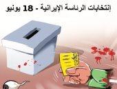 إيران تجرى انتخاباتها وسط أشلاء ضحايا مليشياتها فى كاريكاتير سعودى