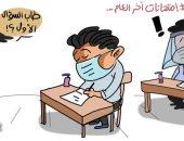 امتحان آخر العام.. مواقف وطرائف فى كاريكاتير اليوم السابع