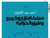 """يصدر قريبا.. """"مملكة مارك زوكربيرج وطيوره الخرافية"""" كتاب قصصى لـ أحمد عبد اللطيف"""
