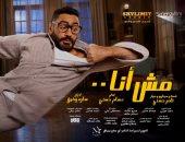 """عمرو صحصاح يكتب: """"مش أنا"""" كوميديا بمعايير عالمية.. تامر حسنى يصل لأقصى درجات النضج"""