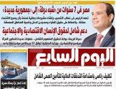 كيف حول الرئيس السيسى الأحلام إلى واقع؟ّ.. غدا على صفحات اليوم السابع
