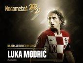 رسمياً.. لوكا مودريتش أفضل لاعب كرواتى للمرة التاسعة فى تاريخه