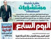 طفرة شاملة في مستشفيات المحافظات على صفحات اليوم السابع غدا