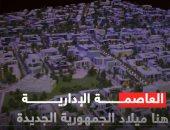 العاصمة الإدارية.. هنا ميلاد الجمهورية الجديدة.. فيديو
