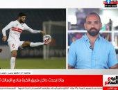 طارق يحيى: ساسي ياخد اللى ياخده.. والزمالك محتاج فرود ولاعبين ارتكاز.. فيديو