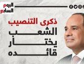 شرعية الشعب والإنجاز.. 7 سنوات على تنصيب الرئيس السيسى.. إنفوجراف