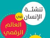 """صدر حديثا.. الترجمة العربية لـ """"تنشئة الإنسان فى العالم الرقمي"""" لـ ديانا جرابر"""