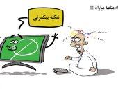 كاريكاتير سعودى يسلط الضوء بشكل ساخر على التعصب الكروى