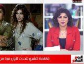 """فاطمة كشرى لتليفزيون اليوم السابع: """"مصر لسه بخير وبشكر كل اللى سألوا عليا"""""""