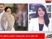 """""""الشيخ مؤنس بيتجوز"""".. كواليس خاصة من حفل زفاف محمد فراج وبسنت شوقي"""