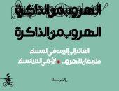 """""""الهروب من الذاكرة"""".. ثلاثية روائية جديدة لـ إبراهيم عبد المجيد"""