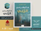 """ننشر قصيدة """"رهان"""" من ديوان """"ما تيسر من الرغى"""" الفائز بالتشجيعية"""