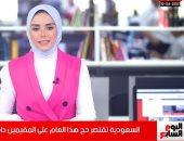 السعودية تقصر الحج على المواطنين والمقيمين بالمملكة بإجمالى 60 ألفا.. فيديو