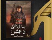 """""""نساء فى مخدع داعش"""".. كتاب جديد لـ عبير عبد الستار عن دار تويا"""