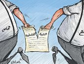 القضية الفلسطينية تتمزق بين خلافات فتح وحماس فى كاريكاتير كويتى