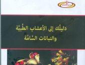 دليلك إلى الأعشاب الطبية والنباتات السامة.. إصدار علمى جديد عن هيئة الكتاب
