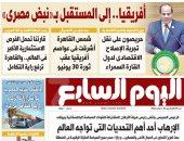 اليوم السابع.. أفريقيا إلى المستقبل بـ«نبض مصرى»