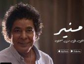 """الكينج محمد منير يطرح أغنية """"الباقى من أصحابى"""""""