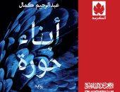 """قريبا.. رواية """"أبناء حورة"""" للسينارست عبد الرحيم كمال بمعرض الكتاب"""