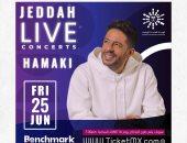 محمد حماقى يحيى حفلا غنائيا 25 يونيو فى جدة بالسعودية