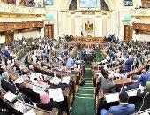 """بدء الجلسة العامة لـ""""النواب"""" لاستكمال مناقشة الموازنة العامة لـ 22/21"""